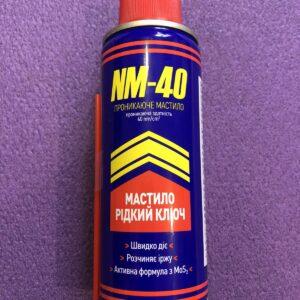 Мастило рідкий ключ NM-40 (200ml)